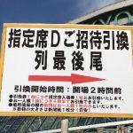東京ドームの指定席D引換券は座れるの?巨人戦の立ち見はどう?