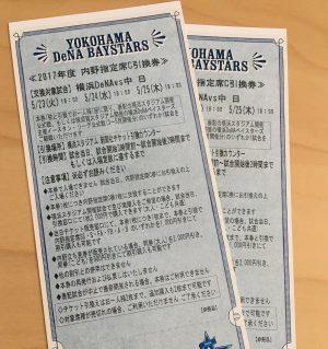 横浜スタジアム内野指定席C引換券