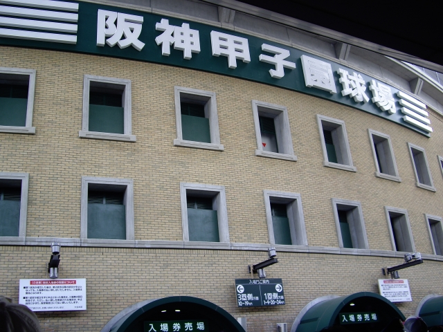 甲子園球場の外観画像