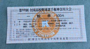 高校野球神奈川大会の入場券