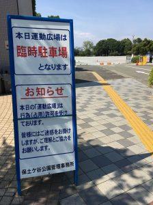 保土ヶ谷球場の臨時駐車場画像