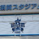 横須賀スタジアムでベイスターズ観戦 入場料と座席写真 駐車場は?