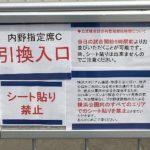 横浜スタジアム新聞社チケット引換で2018年もベイスターズ戦を観戦